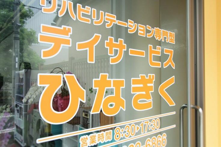 リハビリテーション専門型デイサービス ひなぎく 内装 (1)