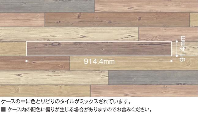 【カラードウッド : WD-396】 サンゲツ フロアタイル (ミックスカラー)