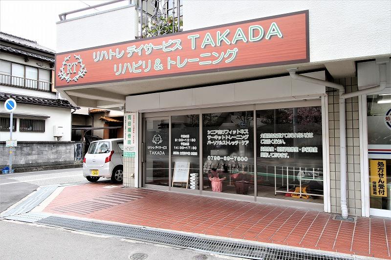 リハトレデイサービスTAKADA 内装 (2)